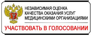 Независимая оценка качества работы МО - онлайн-голосование